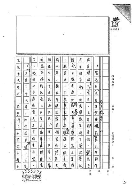 101WE303連祈禎 (2)