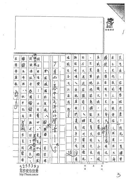 101WE303連祈禎 (3)