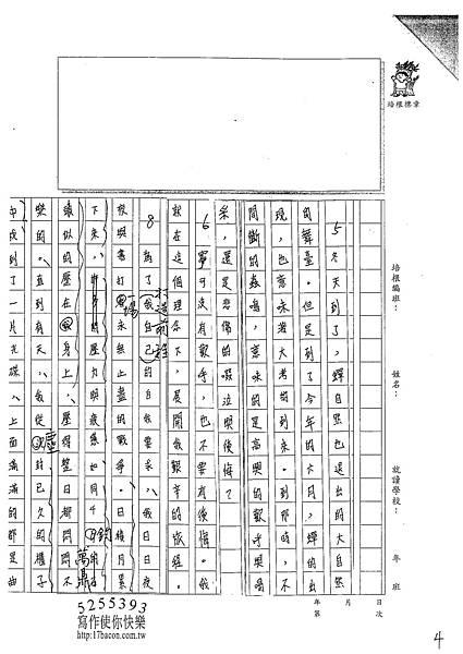 101WE303連祈禎 (4)