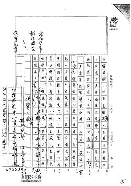 101WE303連祈禎 (5)