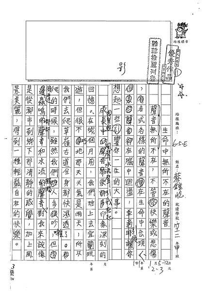 101WE303蔡鎧屹 (1)