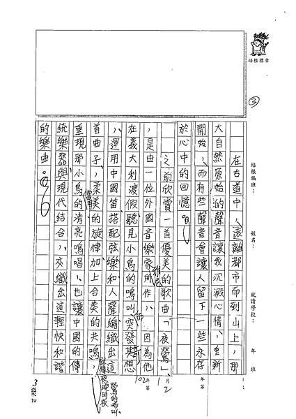 101WE303蔡鎧屹 (2)