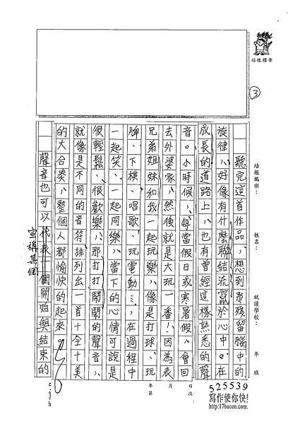 101WE303蔡鎧屹 (3)
