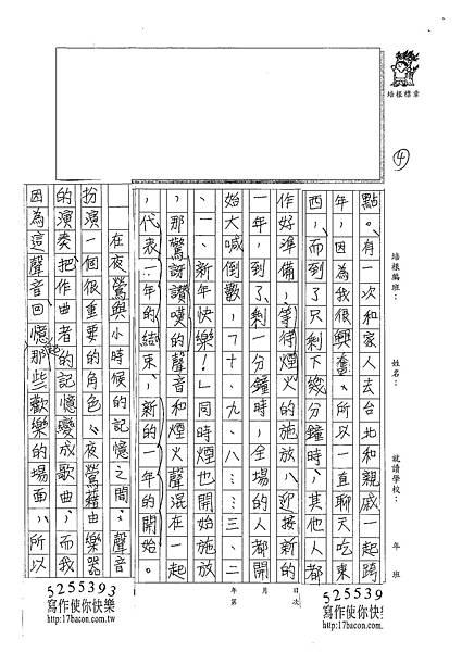 101WE303蔡鎧屹 (4)