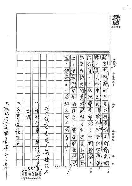101WE303蔡鎧屹 (5)