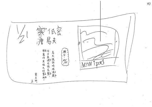 102WL01詹易夫 (3)