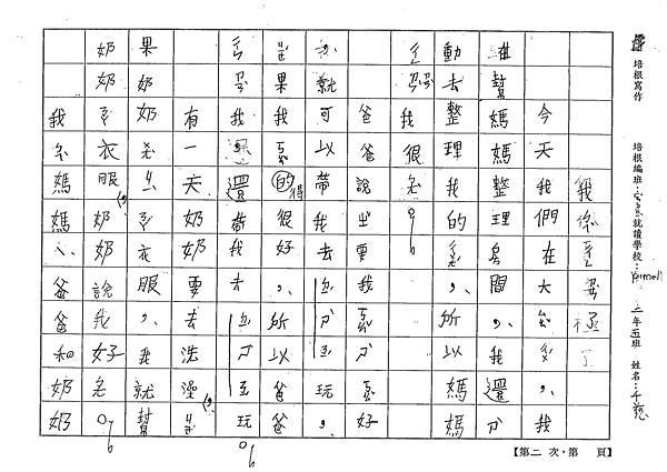 102WL02黃千慈 (1)