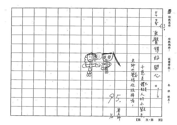 102WL02黃千慈 (2)