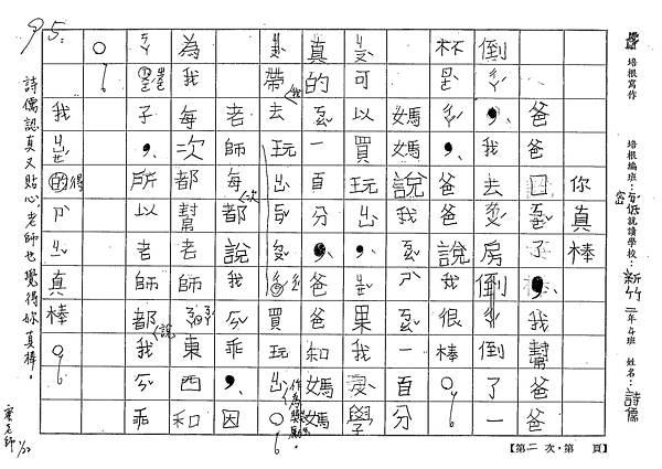 102WL02簡詩儒