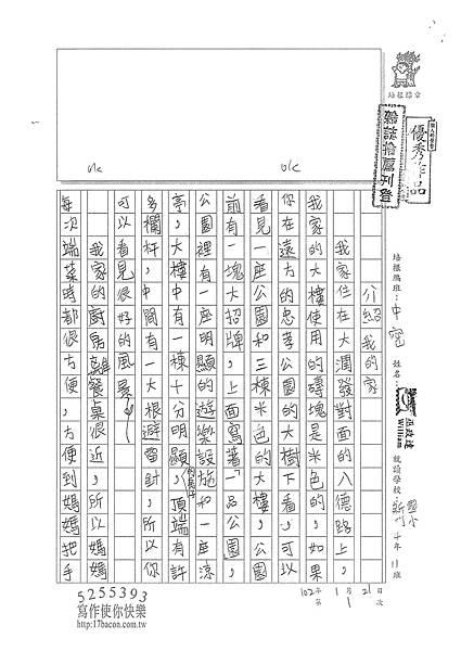 102WM01巫政達 (1)