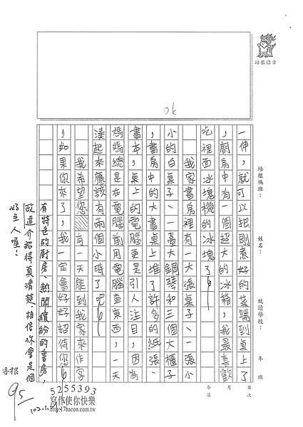 102WM01巫政達 (2)