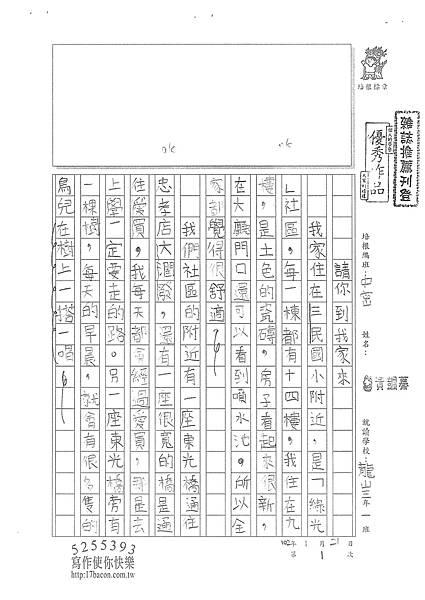 102WM01黃颽蓁 (1)