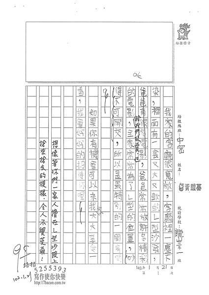 102WM01黃颽蓁 (2)