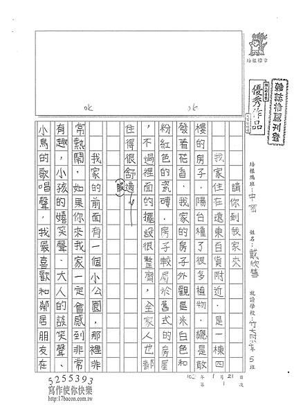 102WM01戴欣彗 (1)