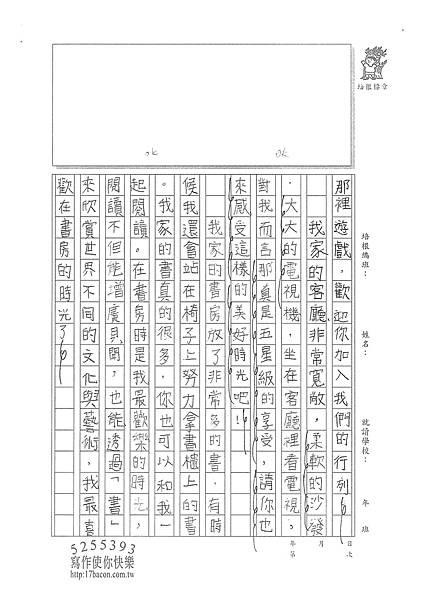 102WM01戴欣彗 (2)