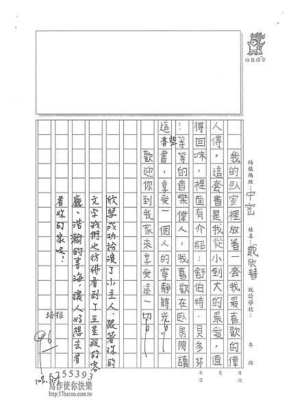 102WM01戴欣彗 (3)
