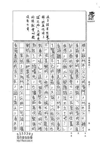 102WM02巫政達 (2)