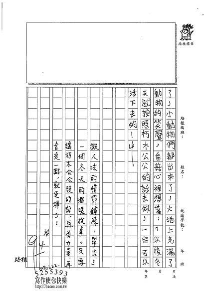 102WM02巫政達 (3)