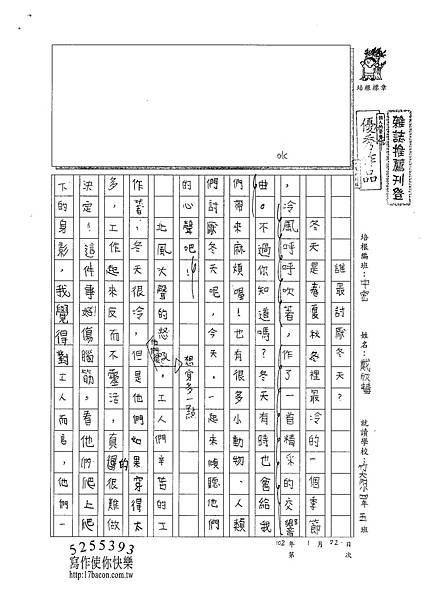 102WM02戴欣彗 (1)