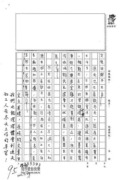 102WM02戴欣彗 (2)