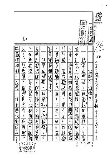 102WH01吳季樺 (1)