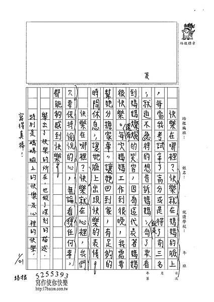 102WH01吳季樺 (2)