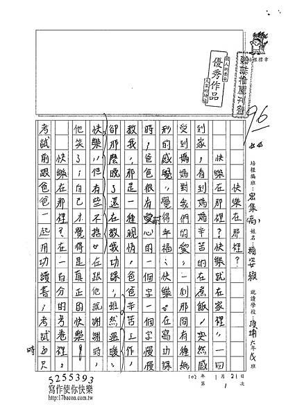 102WH01賴姿穎 (1)