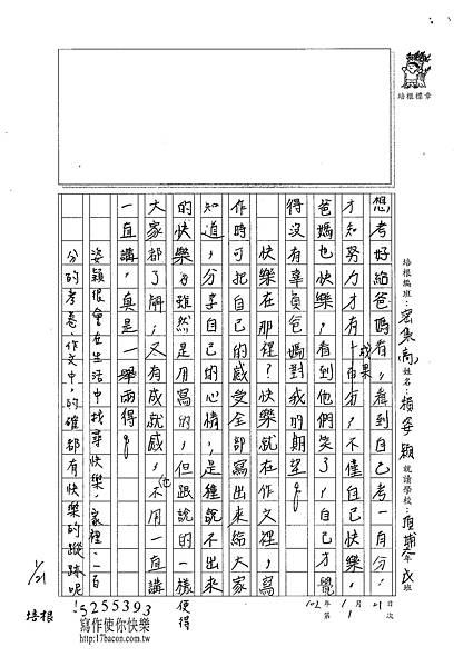 102WH01賴姿穎 (2)