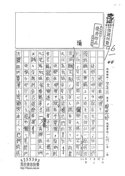 102WH01賴思妤 (1)