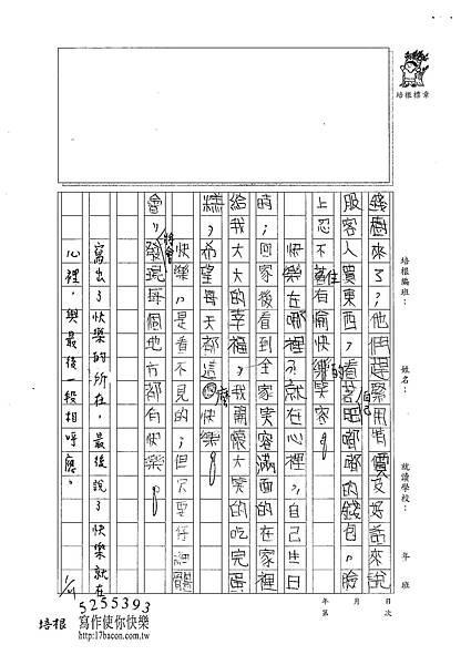 102WH01賴思妤 (2)