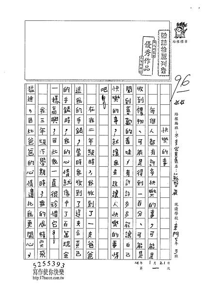 102WH01蘇哲崴 (1)