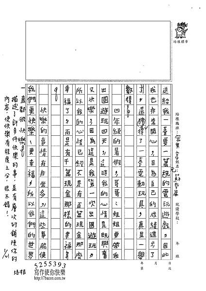 102WH01蘇哲崴 (2)