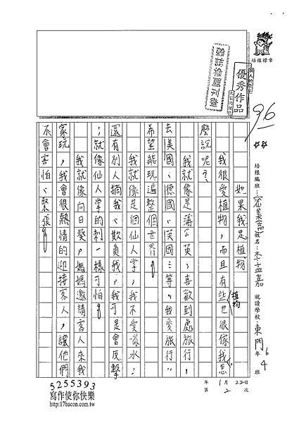 101WH02李孟嘉 (1)
