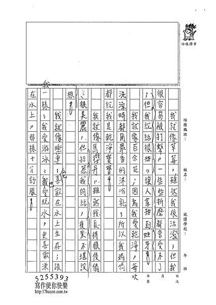 101WH02李孟嘉 (2)