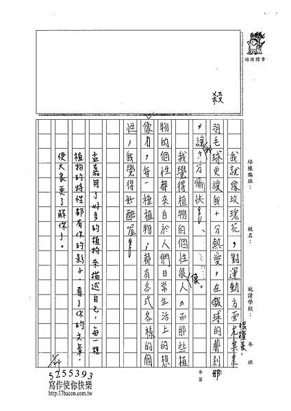 101WH02李孟嘉 (3)