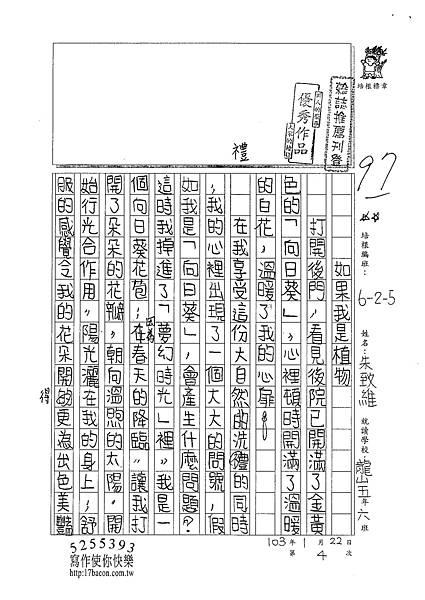 102WL02朱致維 (1)