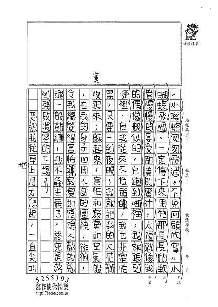 102WL02朱致維 (2)