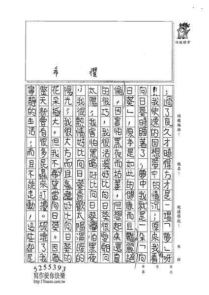 102WL02朱致維 (3)
