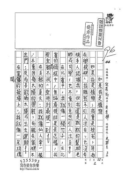 102WL02吳季樺 (1)