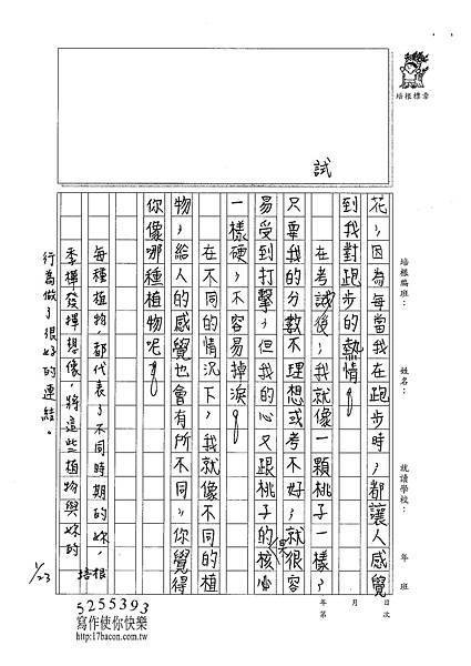 102WL02吳季樺 (2)