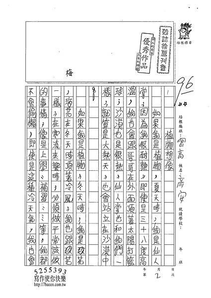 102WL02范姜彥安 (1)