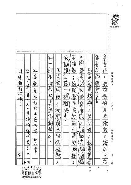 102WL02范姜彥安 (2)