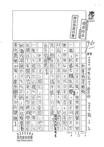 102WL02賴思妤 (1)