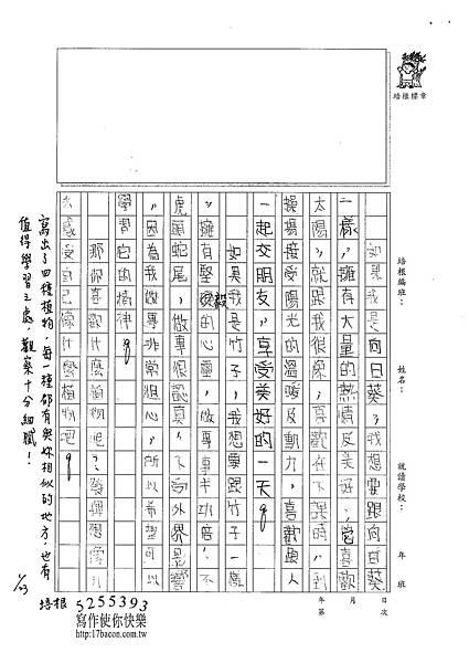102WL02賴思妤 (2)