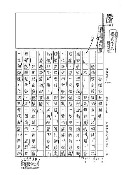 101W4307李孟真 (1)