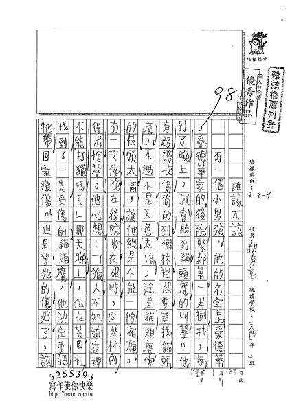 101W4307胡育豪 (1)