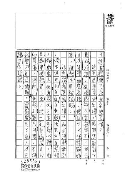 101W4307胡育豪 (2)