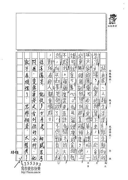 101W4307胡育豪 (3)