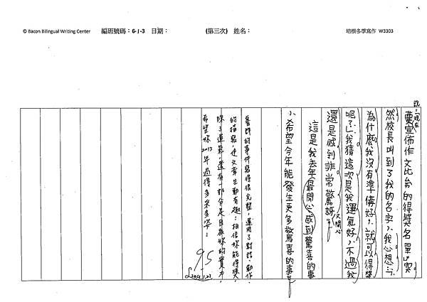 101W3303董睿群 (2)