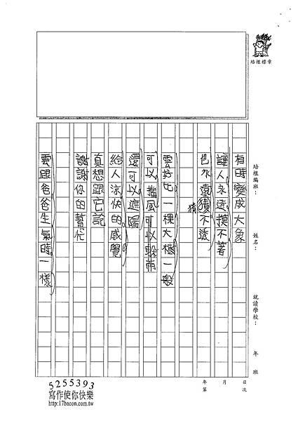 101W4302李昀蓁 (2)
